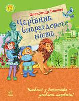 Улюблена книга дитинства: Чарівник Смарагдового міста  Волков О., фото 1