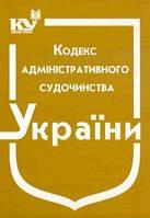 Кодекс адміністративного судочинства