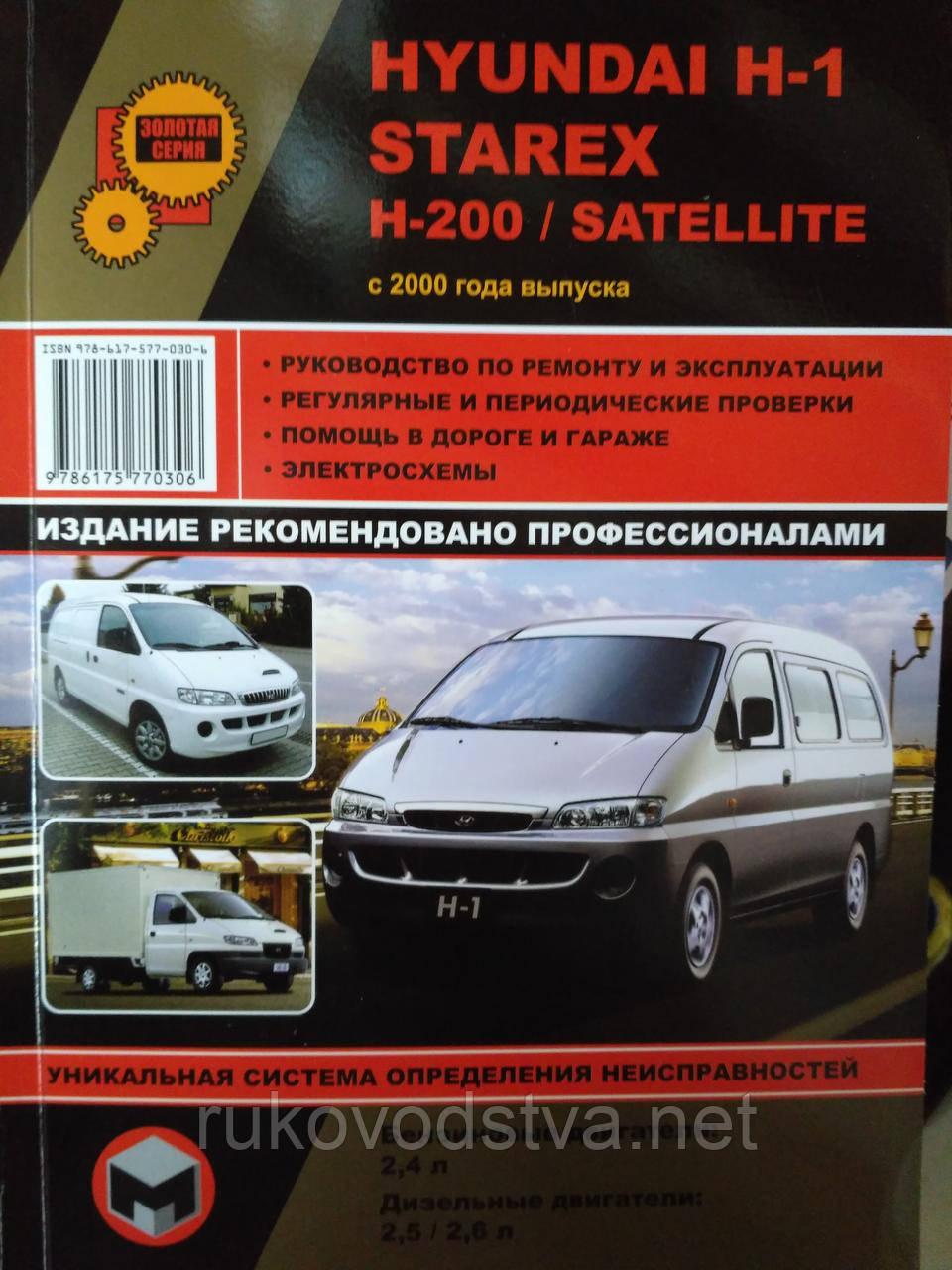 Книга Hyundai H1, H-200 c 2000 Руководство по ремонту, эксплуатации, техобслуживанию