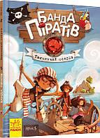 Банда Піратів. Таємничий острів. Книга 2  Ж.Парашині-Дені, О. Дюпен, фото 1