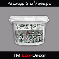 Декоративная мраморная штукатурка М13 кг #3
