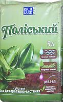 Субстрат Поліський декоративно-листяний (5л)
