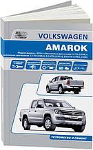 VOLKSWAGEN AMAROK  Модели с 2010г. выпуска  Руководство по ремонту и эксплуатации
