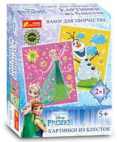 """Набор для творчества. Рисование.Картинки из блесток по лицензии Frozen """"Лето"""". Disney"""