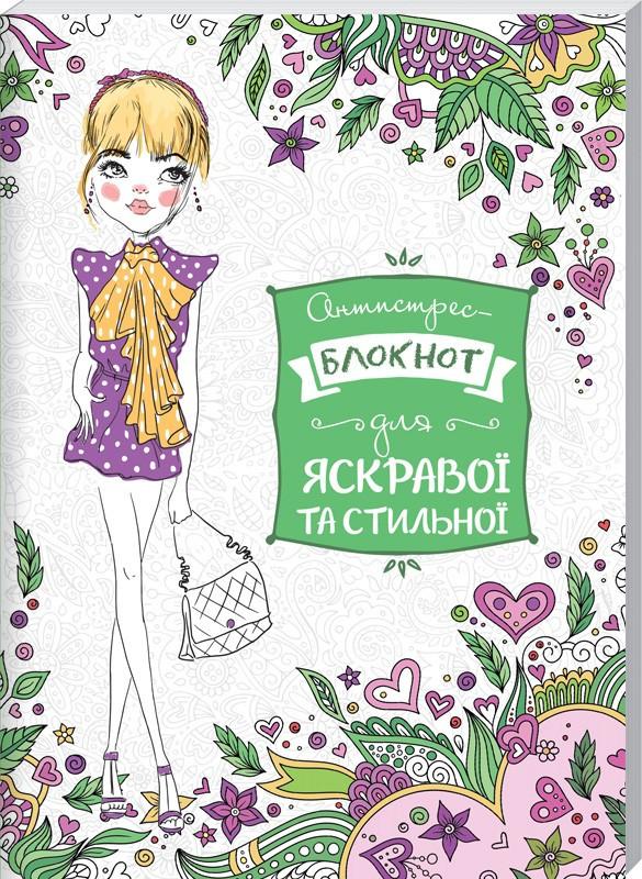 Антистресс блокнот Для яскравої та стильної (укр)