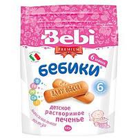 Печенье «Бебики» 6 злаков, 125 г (022040)