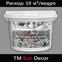 Декоративная мраморная штукатурка М25 кг #2
