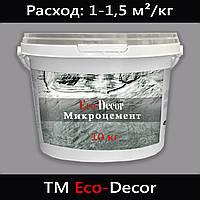 Микроцемент 10 кг #1