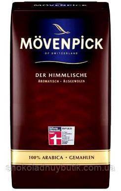 Немецкий молотый кофе арабика Mövenpick  500 г