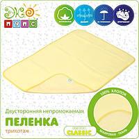 Эко-пупс.  Двусторонняя многоразовая пеленка Эко-Пупс Classic (трикотаж), 65х90 см. (860071) Желтый