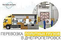 Попутные Грузоперевозки по Днепропетровску, из Днепропетровска, в Днепропетровск