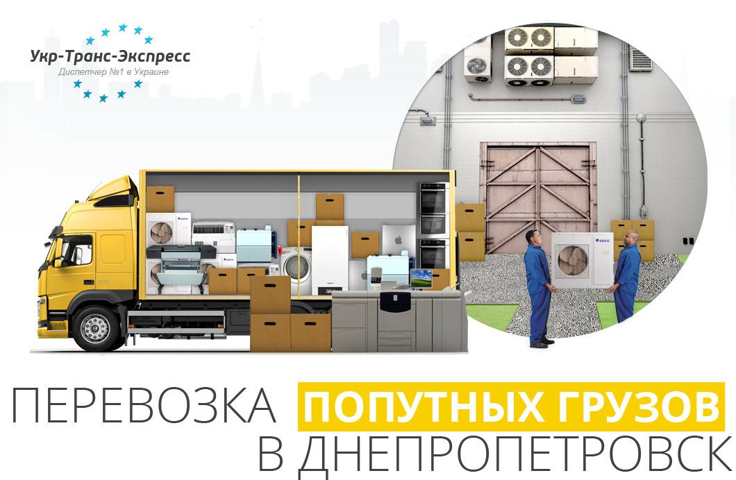 Попутные Грузоперевозки по Днепропетровску, из Днепропетровска, в Днепропетровск - Укр-Транс-Экспресс в Одессе