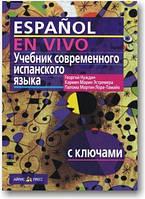 Espanol en vivo.Учебник современного испанского языка.Нуждин Георгий и др.