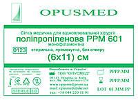 Сітка медична для відновлювальної хірургії Поліпропілен РРМ 601, 6x11см, OPUSMED® (сетка для грыжи)