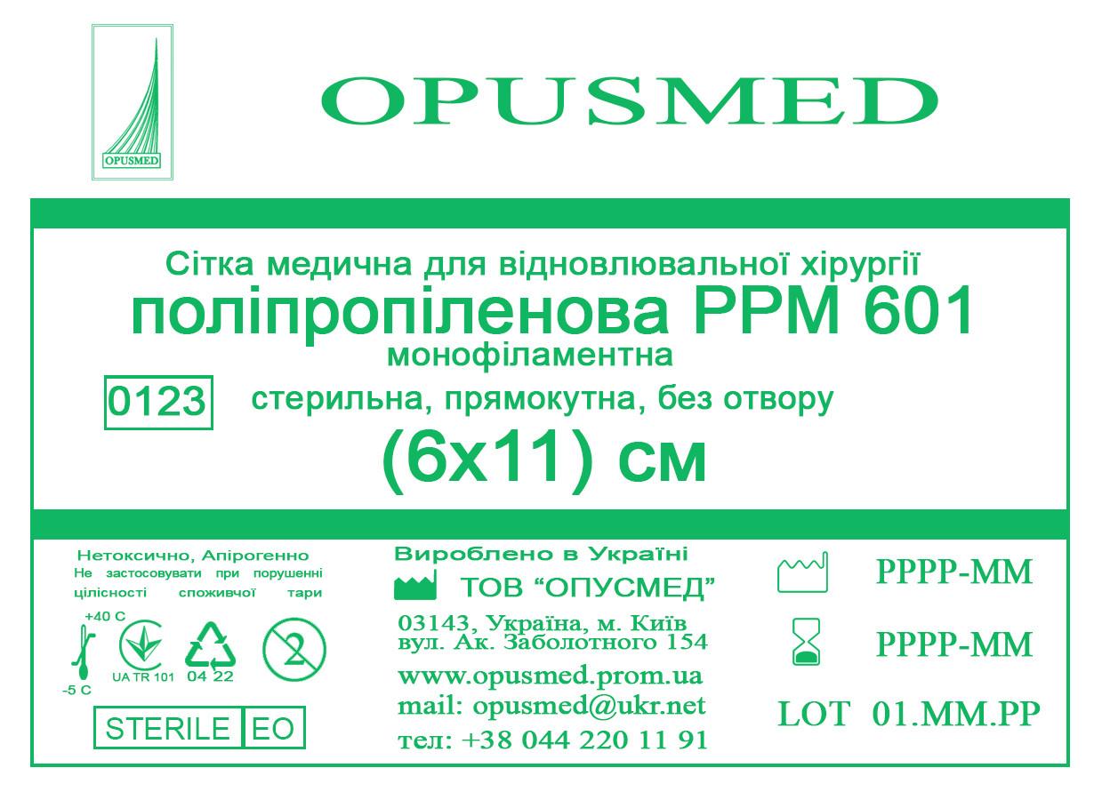 Сітка медична для відновлювальної хірургії Поліпропілен РРМ 601, 6x11см, OPUSMED - ТОВ «ОПУСМЕД» в Киеве