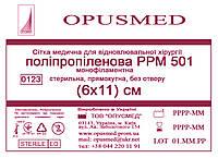 Сітка медична для відновлювальної хірургії Поліпропіленова РРМ 501, 6x11см, OPUSMED® (сетка для грыжи)