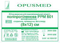Сітка медична для відновлювальної хірургії Поліпропіленова РРМ 601, 8х12см, OPUSMED® (сетка для грыжи)