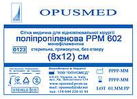 Сітка медична для відновлювальної хірургії Поліпропіленова РРМ 602, 8x12см, OPUSMED® (сетка для грыжи)