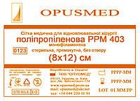 Сітка медична для відновлювальної хірургії Поліпропіленова РРМ 403, 8x12см, OPUSMED® (сетка для грыжи)