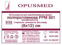 Сітка медична для відновлювальної хірургії Поліпропіленова РРМ 501, 8x12см, OPUSMED® (сетка для грыжи)