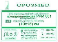 Сітка медична для відновлювальної хірургії Поліпропіленова РРМ 601, 10х15см, OPUSMED® (сетка для грыжи)