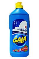 .Gala. Средство для мытья посуды  GALA  Ягоды 500 мл (780825)