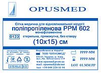 Сітка медична для відновлювальної хірургії Поліпропіленова РРМ 602, 10х15см, OPUSMED® (сетка для грыжи)