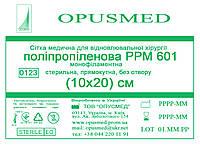Сітка медична для відновлювальної хірургії Поліпропілен РРМ 601, 10х20см, OPUSMED