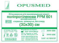 Сітка медична для відновлювальної хірургії Поліпропіленова РРМ 601, 30х30см, OPUSMED® (сетка для грыжи)