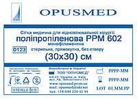 Сітка медична для відновлювальної хірургії Поліпропілен РРМ 602, 30х30см, OPUSMED