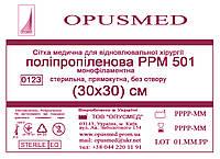 Сітка медична для відновлювальної хірургії Поліпропіленова РРМ 501, 30х30см, OPUSMED® (сетка для грыжи)