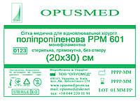 Сітка медична для відновлювальної хірургії Поліпропілен РРМ 601, 20х30см, OPUSMED