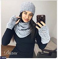 Женский комплект (шапка + митенки+ шарф-снуд)
