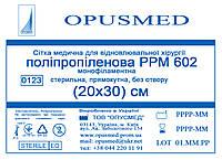 Сітка медична для відновлювальної хірургії Поліпропілен РРМ 602, 20х30см, OPUSMED