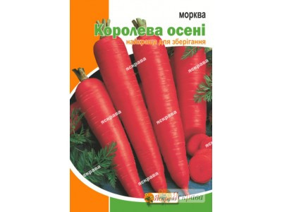 """Морковь """"Королева Осени"""" 10гр п/гиг"""