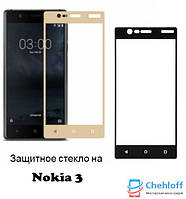 Защитное стекло Nokia 3 (full Screen) (2.5D)