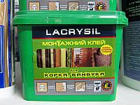 Клей для пробки и бамбука акриловый монтажный Lacrysil 1КГ