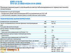 Провод СИП-4 4х16, ГОСТ (ДСТУ), фото 3