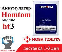 Аккумулятор (батарея) Homtom HT3 / HT3 Pro (3000 mAh) Original