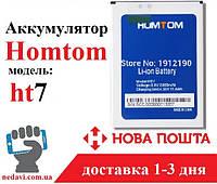 Аккумулятор (батарея) Homtom HT7 / HT7 Pro (3000 mAh) Original