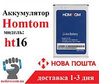 Аккумулятор (батарея) Homtom HT16 / HT16 Pro (3000 mAh) Original