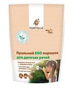Tortilla. Стиральный порошок ЭКО для детских вещей, 400г (060349)