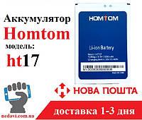 Аккумулятор (батарея) Homtom HT17 / HT17 Pro (3000 mAh) Original