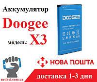 Аккумулятор (батарея) Doogee x3 (1800 mAh)