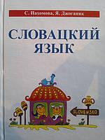 """Учебник """"СЛОВАЦКИЙ ЯЗЫК"""", Пахомова С.Н., Джоганик Я. + CD"""