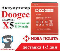 Аккумулятор (батарея) Doogee x5 Усиленный (3100 mAh)