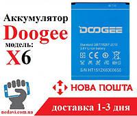 Аккумулятор (батарея) Doogee x6 /x6 pro (3000 mAh)