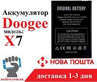 Аккумулятор (батарея) Doogee X7 / X7 Pro (3700 mAh)