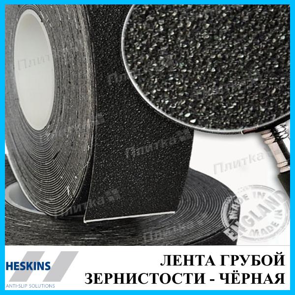 Абразивная антискользящая лента 100 мм грубой зернистости HESKINS самоклеящаяся, Чёрная