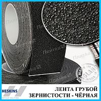 Лента антискользящая 25 мм грубой зернистости HESKINS самоклеящаяся, Чёрная